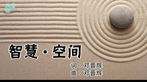09 智慧空间 ZhiHuiKongJian